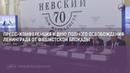75я годовщина полного освобождения Ленинграда от фашистской Блокады Пресс конференция