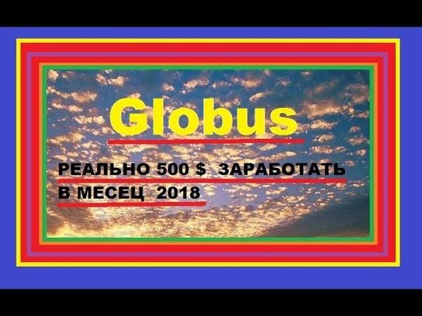 РЕАЛЬНО 500 $ ЗАРАБОТАТЬ В МЕСЕЦ 2018 GLOBUS INTERCOM