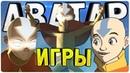 Все ИГРЫ по мультсериалу Аватар Легенда об Аанге Обзор