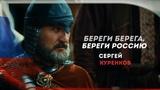 Сергей Куренков - Береги берега, береги Россию (Клип группа Аура мира)