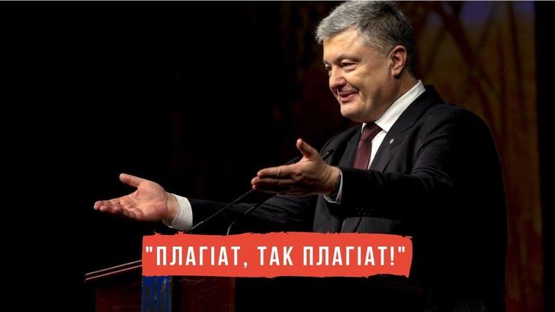 Широкий жест і знатний тролінг! - Порошенко відреагував на промову Зеленського в Брюсселі!