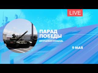 Парад Победы на Дворцовой площади