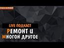 Live подкаст - Ремонт, видеокарта и что дальше будет. Обои, превью и оформление на заказ. 50 рублей