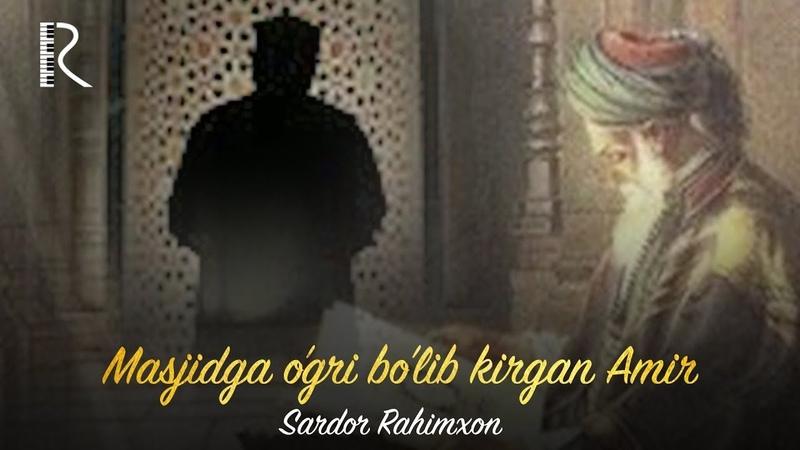 Sardor Rahimxon - Masjidga o'gri bo'lib kirgan Amir (AJR-loyihasi)