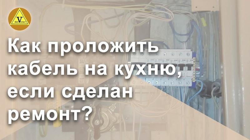 Как проложить кабель на кухню если сделан ремонт