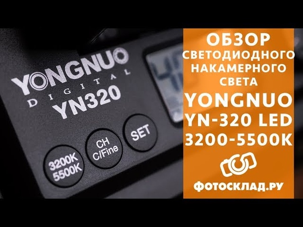 Yongnuo YN 320 LED 3200 5500K обзор от Фотосклад ру