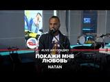 Natan - Покажи мне любовь(#LIVE Авторадио)
