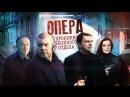 Опера Дознаватель анонс на 27.09