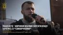 Наша мета – мирними акціями змусити владу боротись зі «свинарчуками», – Максим Жорін НацКорпус