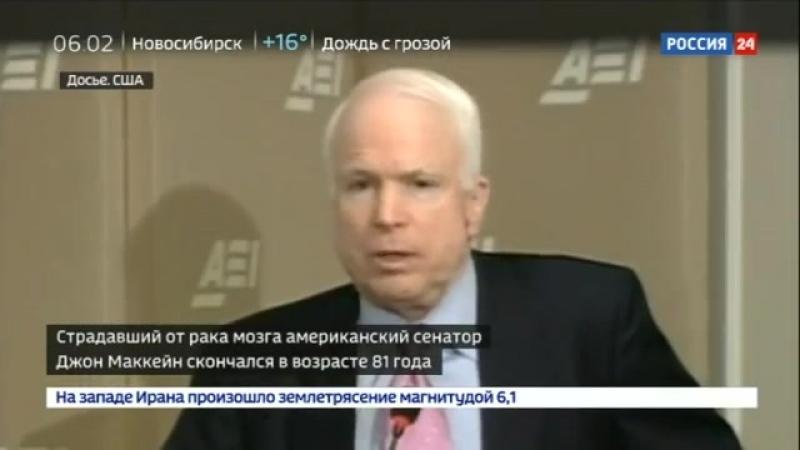 Умер Джон Маккейн_ чем запомнится карьера американского «ястреба» - Россия 24