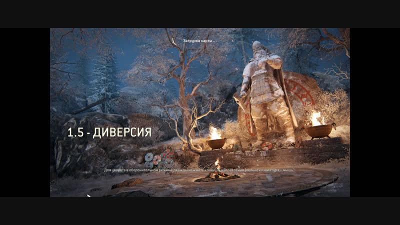 For Honor Устроили диверсию