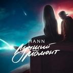 Hann альбом Лучший момент