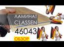📐 Сегодня о ламинате Classen коллекция Trip артикул 46043