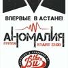 АНОМАЛИЯ - 04.05 Астана, The Bus