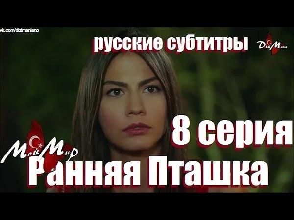 Ранняя Пташка 8 серия русские субтитры