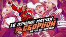 Топ-10 САМЫХ ЯРКИХ матчей Сборной России на Чемпионатах Мира по хоккею