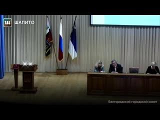 Мэр Белгорода принял присягу под музыку из Звездных войн