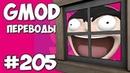 Garrys Mod Смешные моменты перевод 205 - Дом, в который сложно попасть Гаррис Мод Guess Who