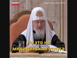 Патриарх Кирилл призвал отменить бесплатные аборты