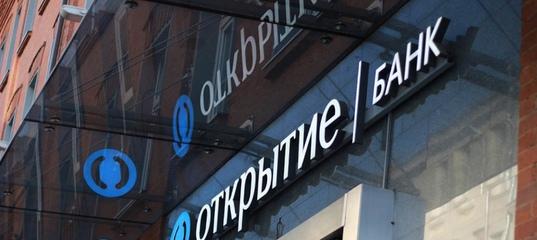 Банк открытие кредит юр лицам отзывы