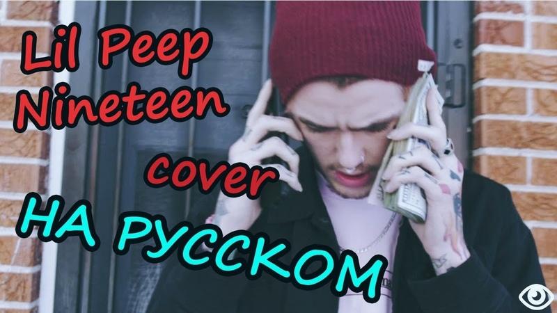 Lil Peep - Nineteen КАВЕР НА РУССКОМ
