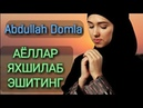 Abdulloh Domla АЁЛЛАР ЯХШИЛАБ ЭШИТИНГ МАРУЗА