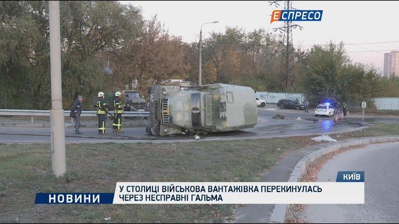 У столиці військова вантажівка перекинулась через несправні гальма