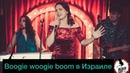 Boogie woogie boom в Тель-Авиве. Песня Шанс