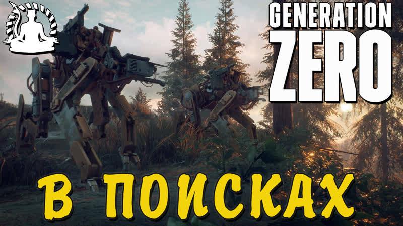 Generation Zero - В ПОИСКАХ 🔥 БЕТА! СТРИМ 2!