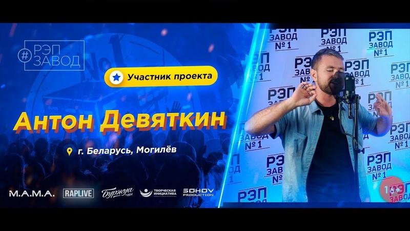 РЭП ЗАВОД [LIVE] Антон Девяткин (630-й выпуск / 4-й сезон) 25 лет. Город: Могилёв, Беларусь.