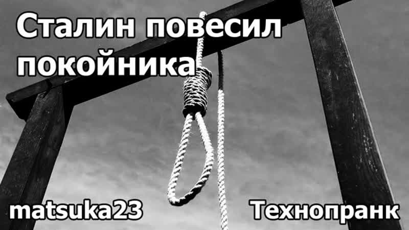 Matsuka23 - Сталин повесил покойника