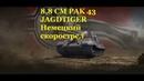 8,8 CM PAK 43 JAGDTIGER Немецкий скорострел