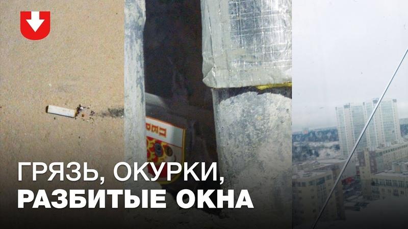В ЖК «Маяк Минска» дом сдали через полтора года. Грязь, окурки, разбитые окна