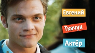 Евгений Ткачук - актёр сериала