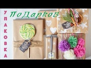 УПАКОВКА Новогодних ПОДАРКОВ ☆ DIY ☆ Интересные ИДЕИ