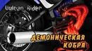 Демоническая Кобра от ДЕМОНОВ СПОКОЙСТВИЯ Vulcan Rider