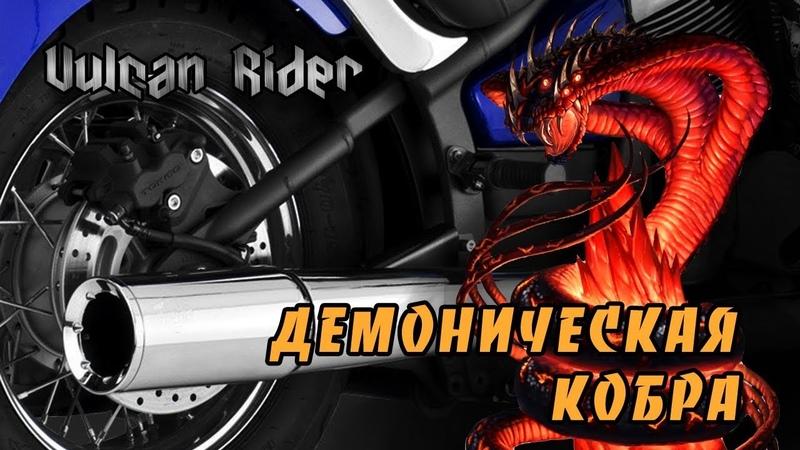 Демоническая Кобра от ДЕМОНОВ СПОКОЙСТВИЯ [Vulcan Rider]