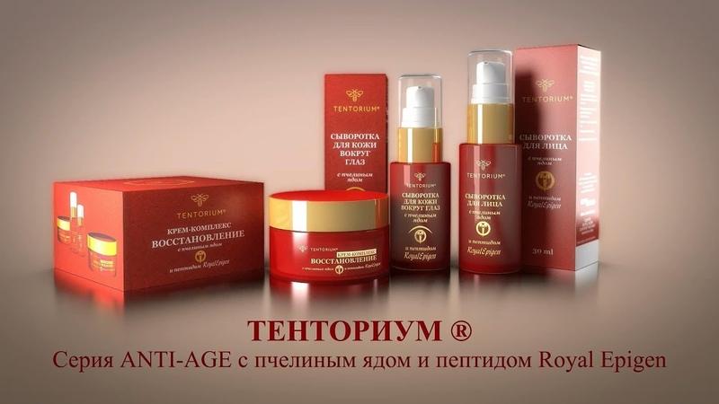 ТЕНТОРИУМ®. Серия ANTI-AGE с пчелиным ядом и пептидом Royal Epigen