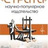 Научно-популярное издательство СТРАТА