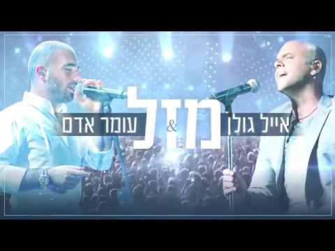 اغاني عبري روعه 2017 أغنية إسرائيلي  Israeli Hebrew Music - Eyal Golan Omer Adam - Mazal 14
