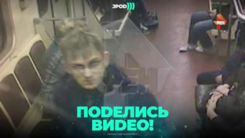 В Москве nov разыскивают маньяка насилующего женщин в вагонах метро mos moskva pol med veko scscscrp
