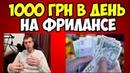 Как заработать деньги в Украине на карту приватбанка, 🔴как заработать 1000 грн в день