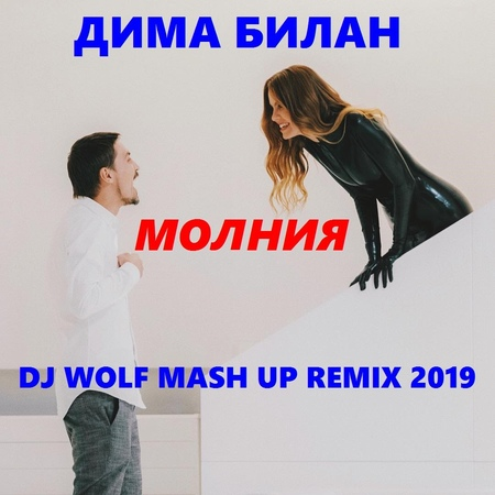 ДИМА БИЛАН FEAT. EUGENE STAR MR. MOONLIGHT FEAT. RICH-MAX SERGEY RAF FEAT. KOLYA FUNK - МОЛНИЯ ( DJ WOLF RADIO MASH UP 2019 )