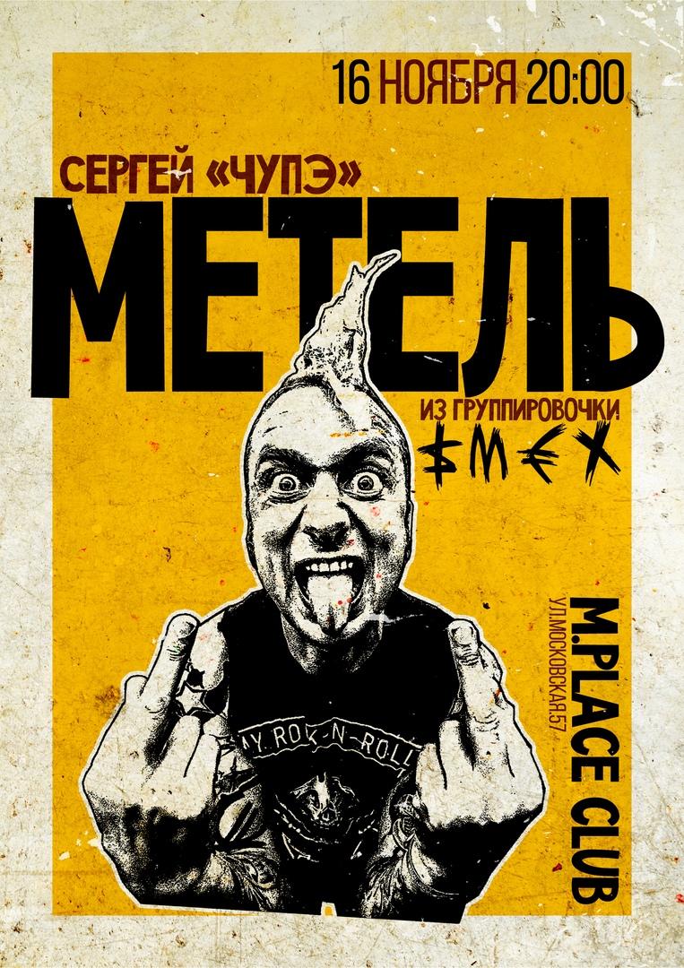 Афиша Саратов 16.11. МЕТЕЛЬ В САРАТОВЕ!!!