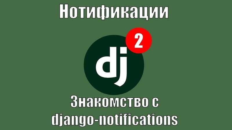 Нотификации в Django Урок№2 Знакомство с django notifications