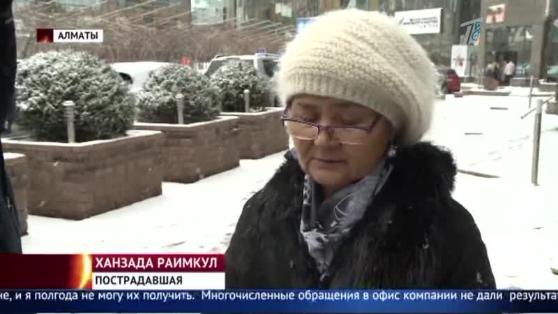 Сотни казахстанцев в Алматы стали жертвами финансовой компании