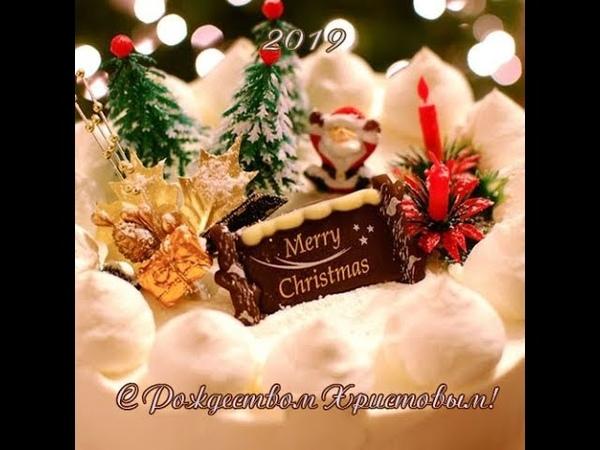 С Праздником Рождества православные Душевное общение с чатом) Может что вкусное разыграем