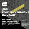 Дни конструктивизма на Урале