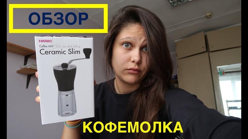 РУЧНАЯ КОФЕМОЛКА Ceramic Slim ОБЗОР