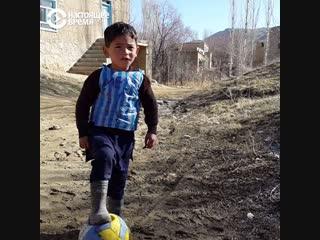 Жизнь афганского мальчика после встречи с Месси